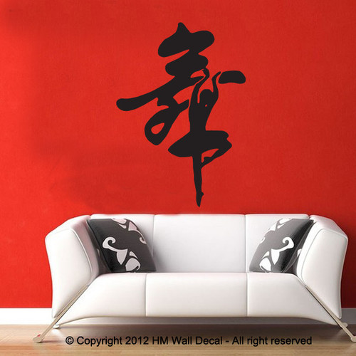 chinese character dance wall art decal | temple & webster