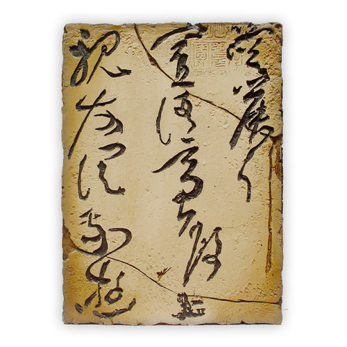 Great China Calligraphy Ceramic Wall Art Temple Webster