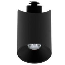 T550 H Curve LED Tracklights (Set of 6)
